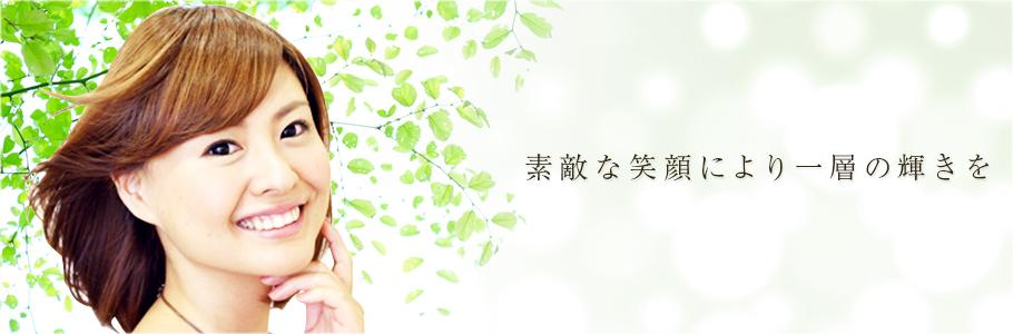 豊川市の歯医者 一般歯科/小児歯科/審美歯科/口腔外科