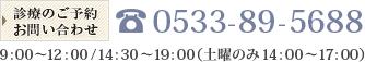 ハーブ歯科クリニック TEL: 0533-89-5688