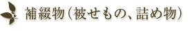 補綴物(被せもの、詰め物)